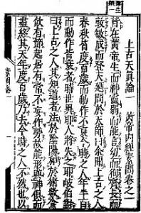 Канон китайской медицины - Нэй-цзин